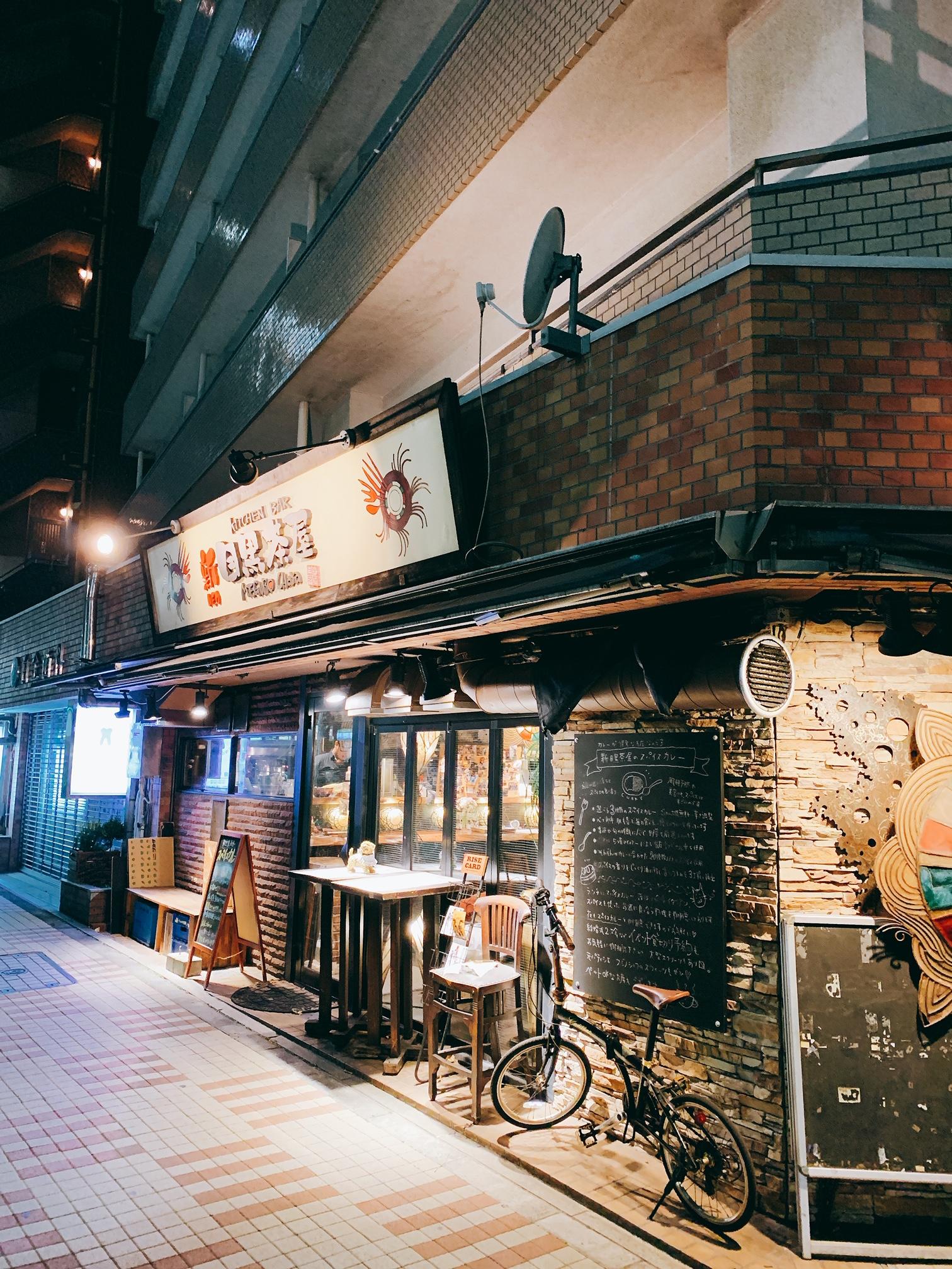 【目黒】新目黒茶屋/目黒というより上大崎。長時間営業で使い勝手と居心地良し。急の女子会も開けますよ。