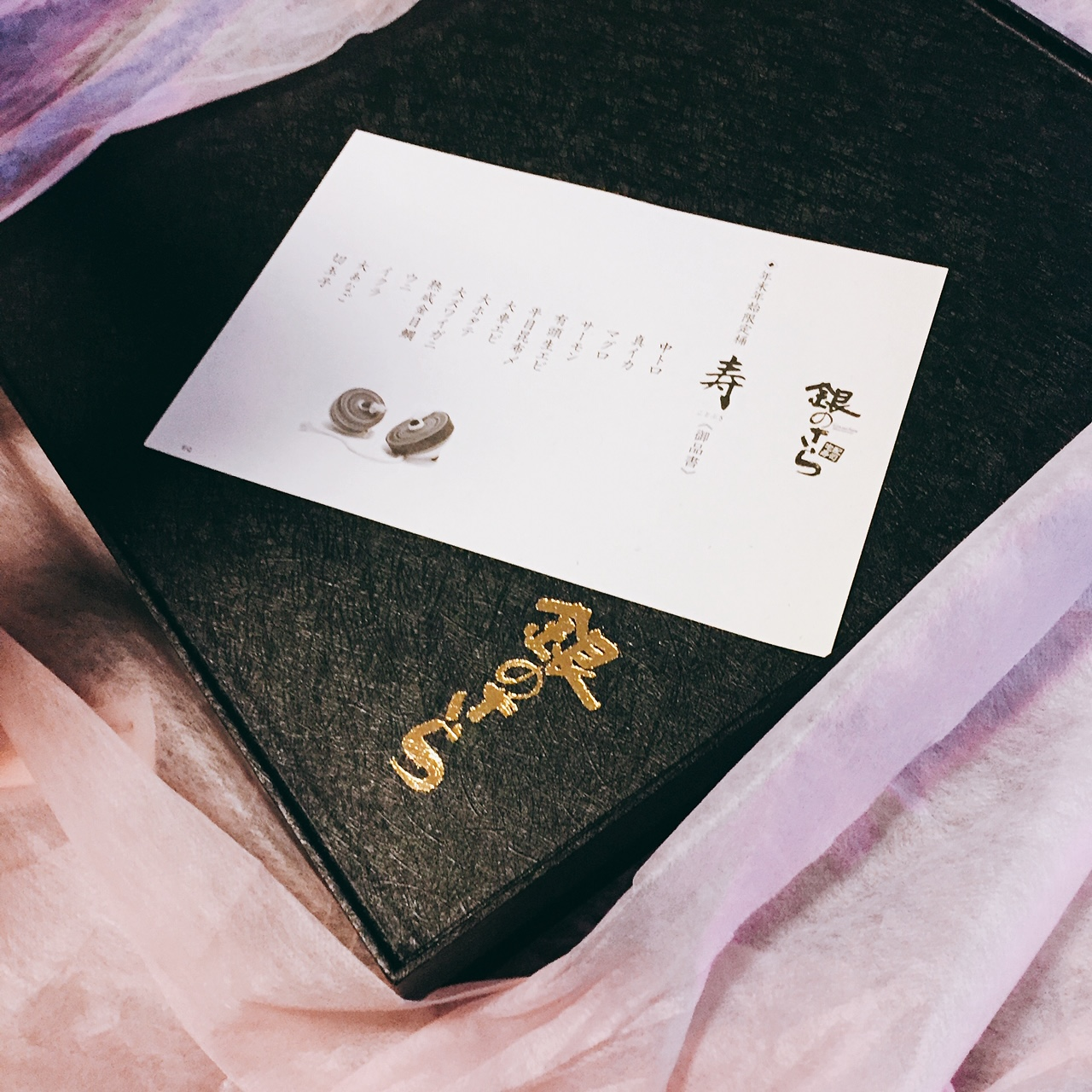 【宅配】銀のさら/寿司と言えばド安定のココ。年末年始は高級感がある包装の「寿」を5人前頼んで満腹。