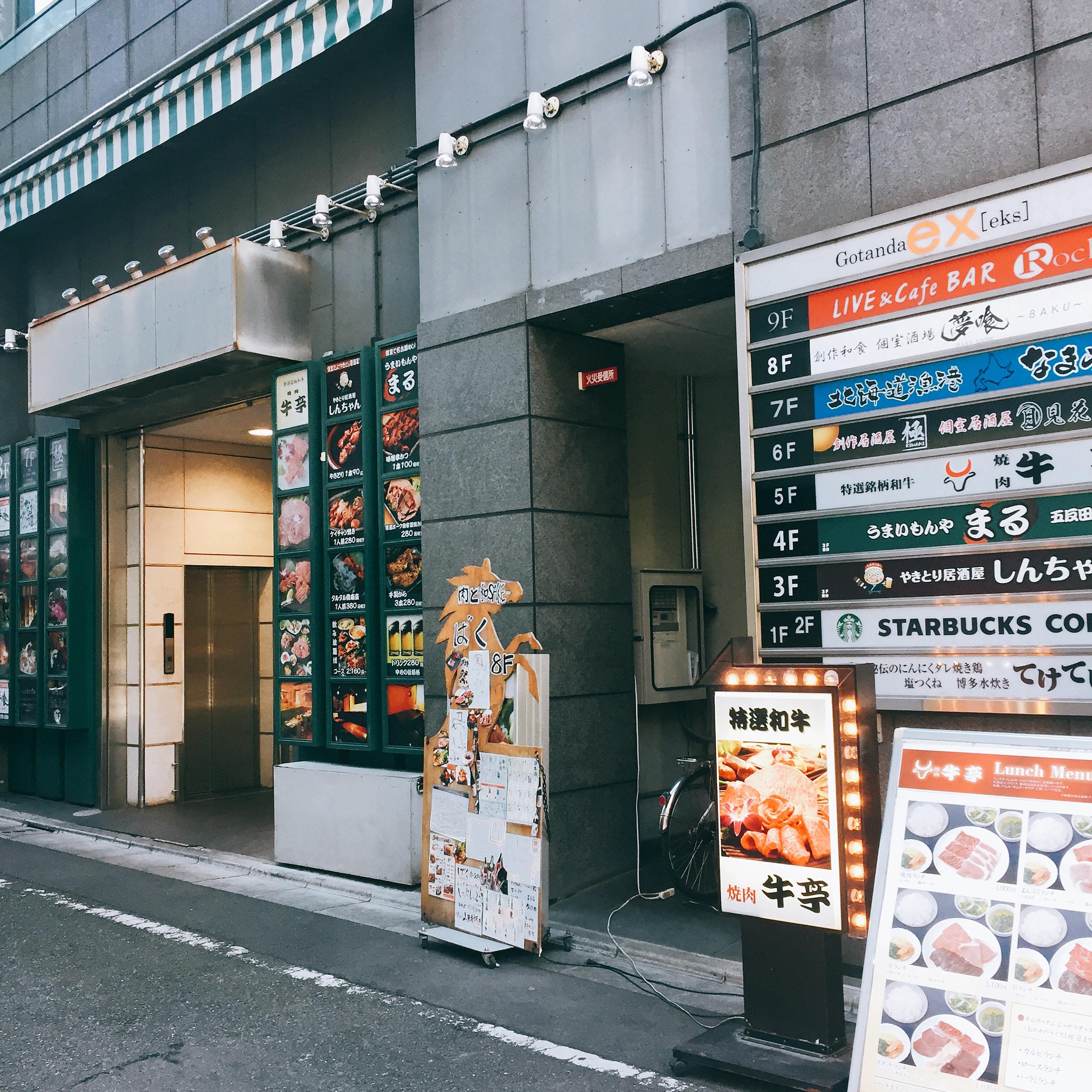 【五反田】牛亭/ソニー通り沿いの路地ビル5F。美味しいお肉の激戦区で15年以上続く安定の高級焼肉店。