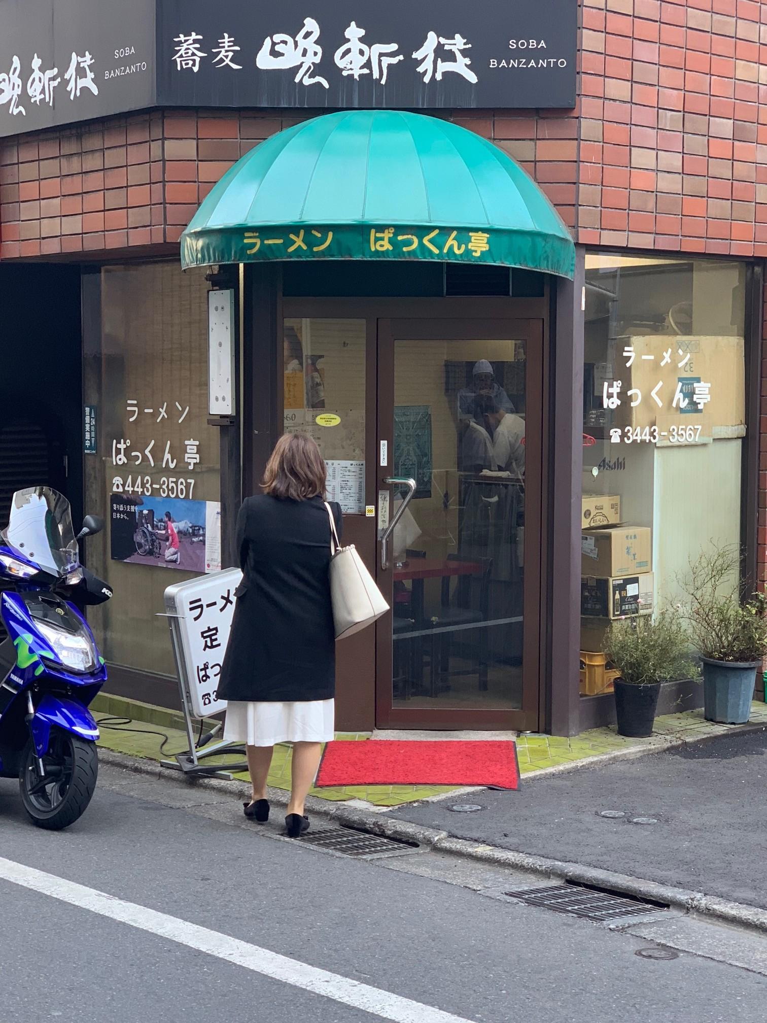 【目黒】ぱっくん亭/駅近くの雑々とした通りにある町中華。ご年配の店員さんが明るく振る舞う活気溢れたお店。
