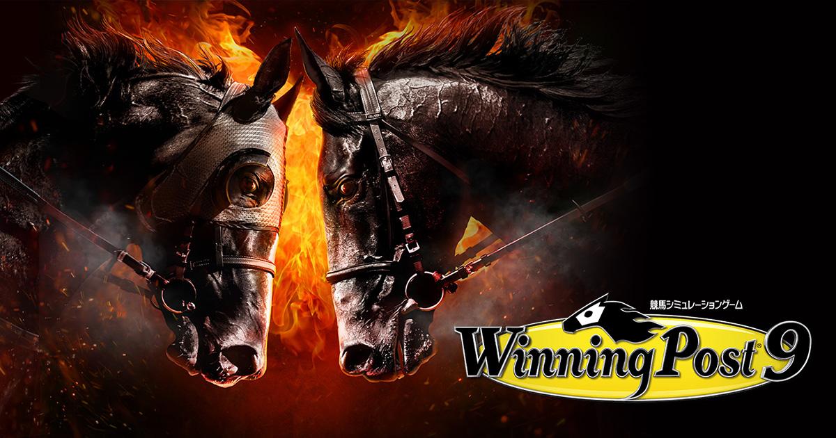 1990年以降のリアル競馬史を自分なりに楽しめる最強競馬シミュレーション「ウイニングポスト9」は時間泥棒。