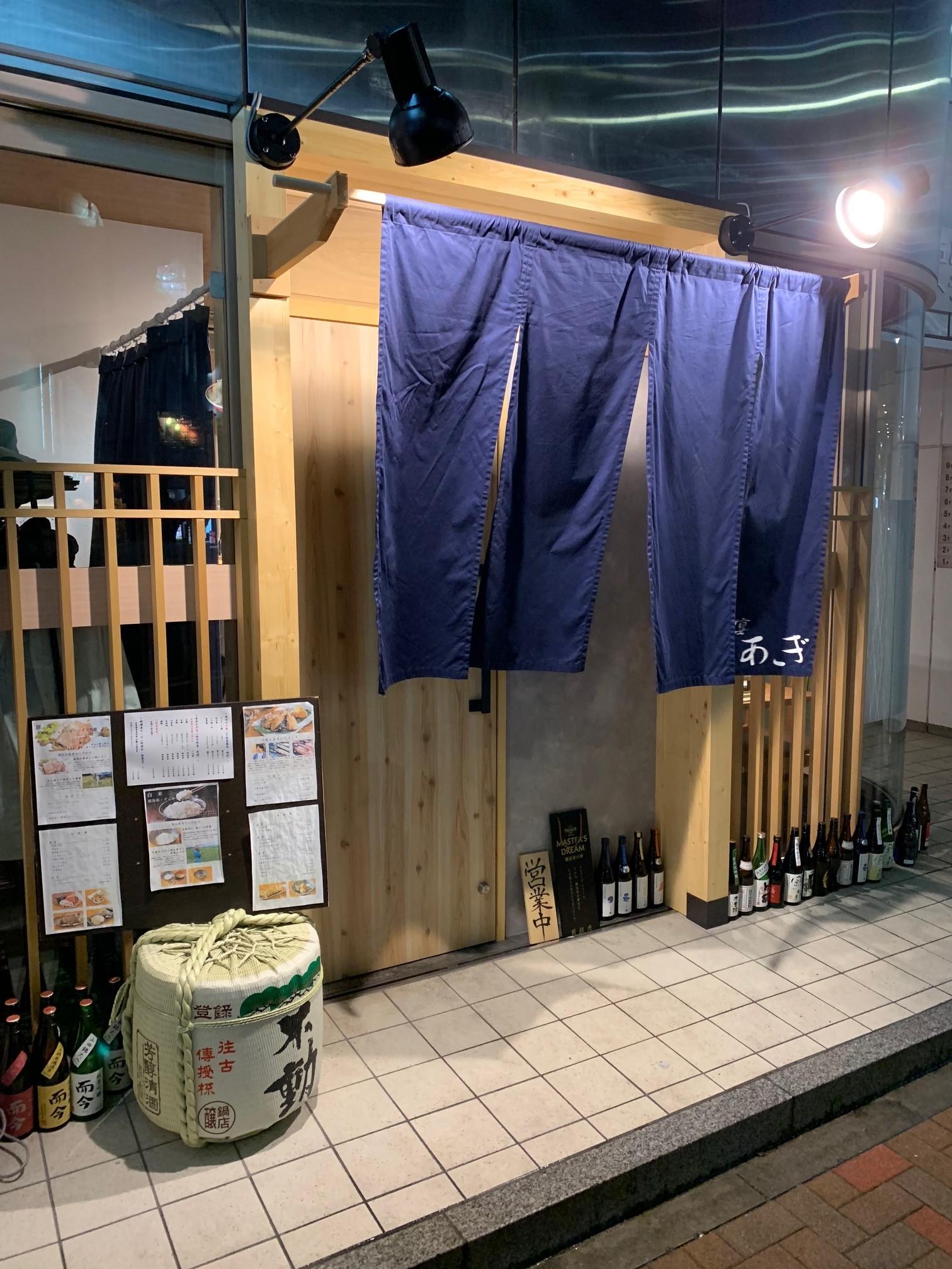 【五反田】あぎ/大崎広小路駅前、品のある日本酒バー。1月にオープンしたばかりなので今のうちに常連化を。