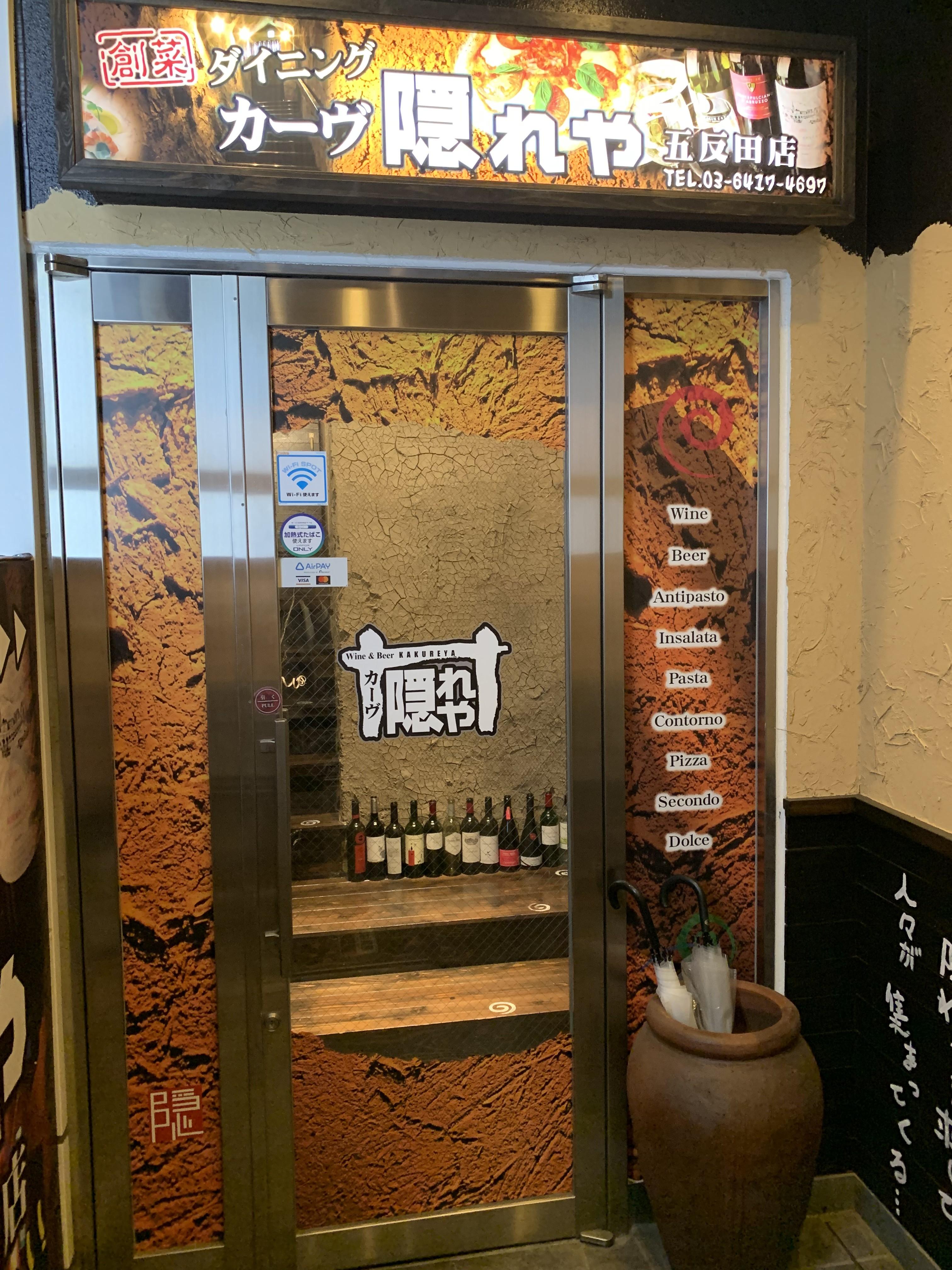 【五反田】カーヴ隠れや/大崎広小路駅に向かう途中。洞窟空間でお手軽にチーズフォンデュを。