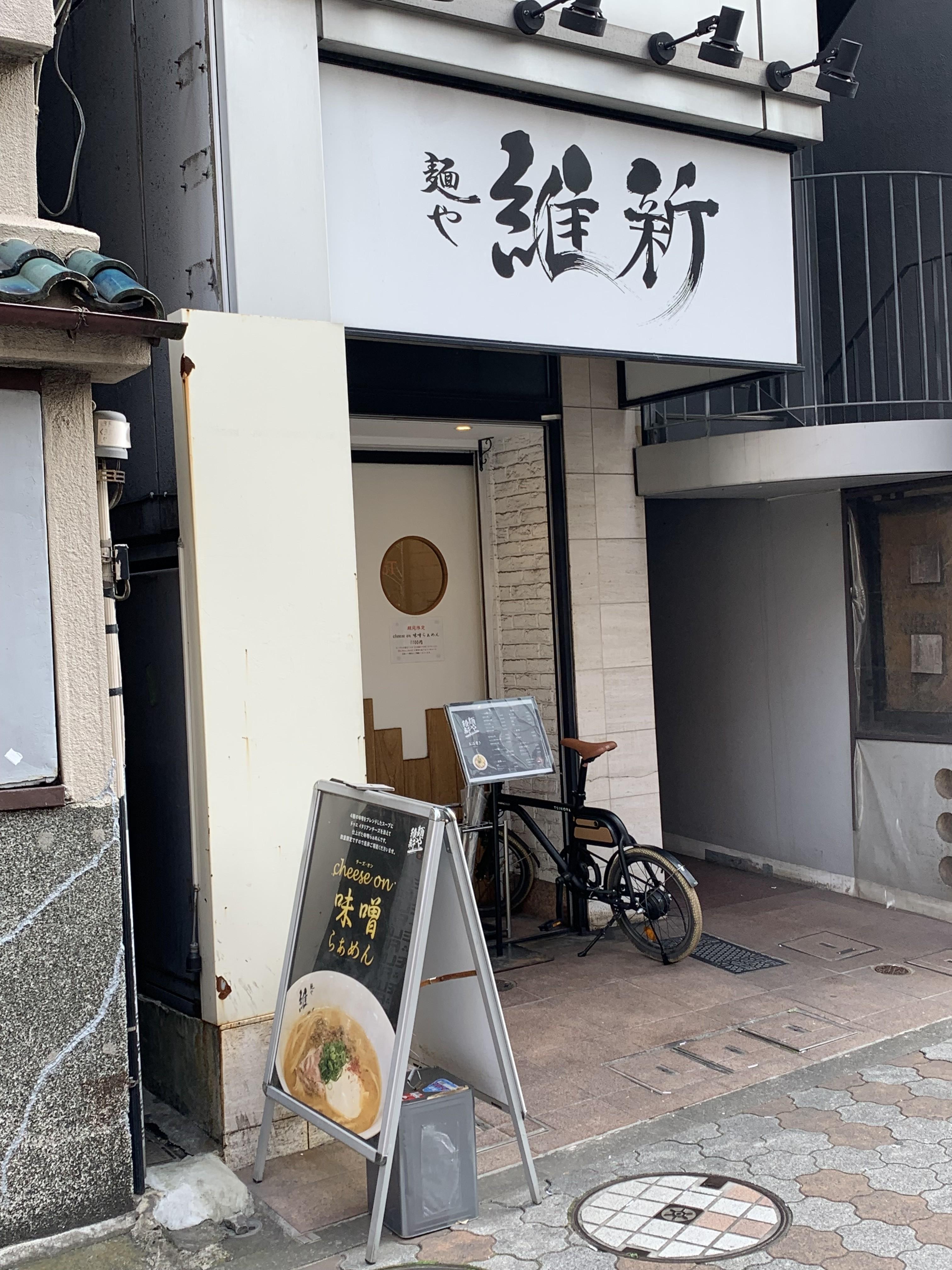【目黒】麺や維新/目黒から白金方向へ、上大崎交差点近く。高評価も納得の上品出汁で仕上げたラーメン。