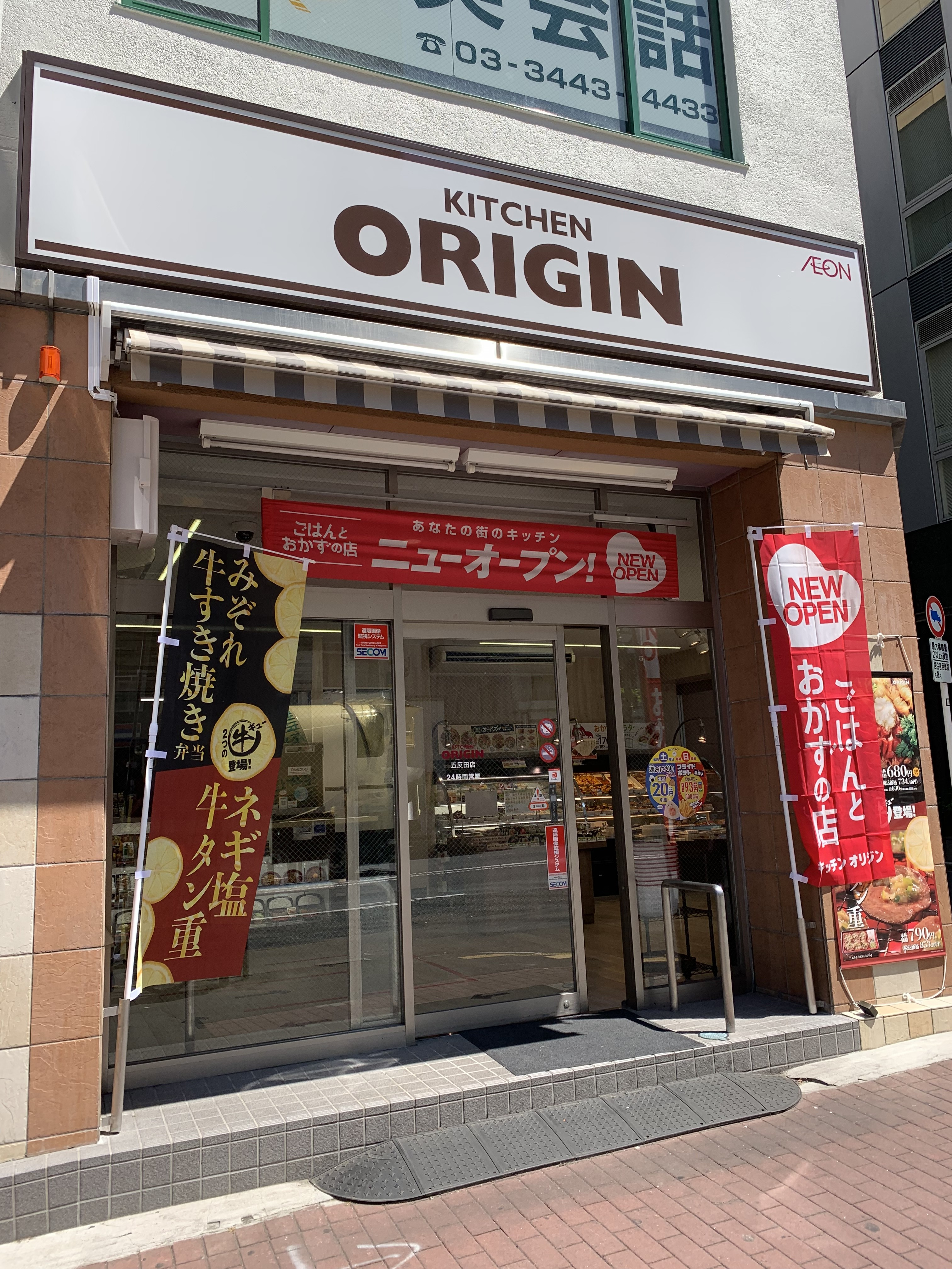 【五反田】キッチンオリジン/東五反田ソニー通り沿い、24時間営業の弁当屋。総菜も弁当も前店舗からパワーアップ。