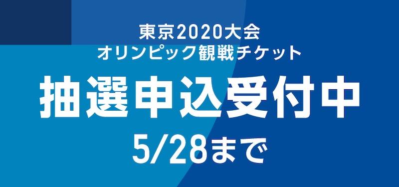 東京2020大会オリンピック観戦チケットを申し込みました。締切は5/28ですから急ぎましょう。