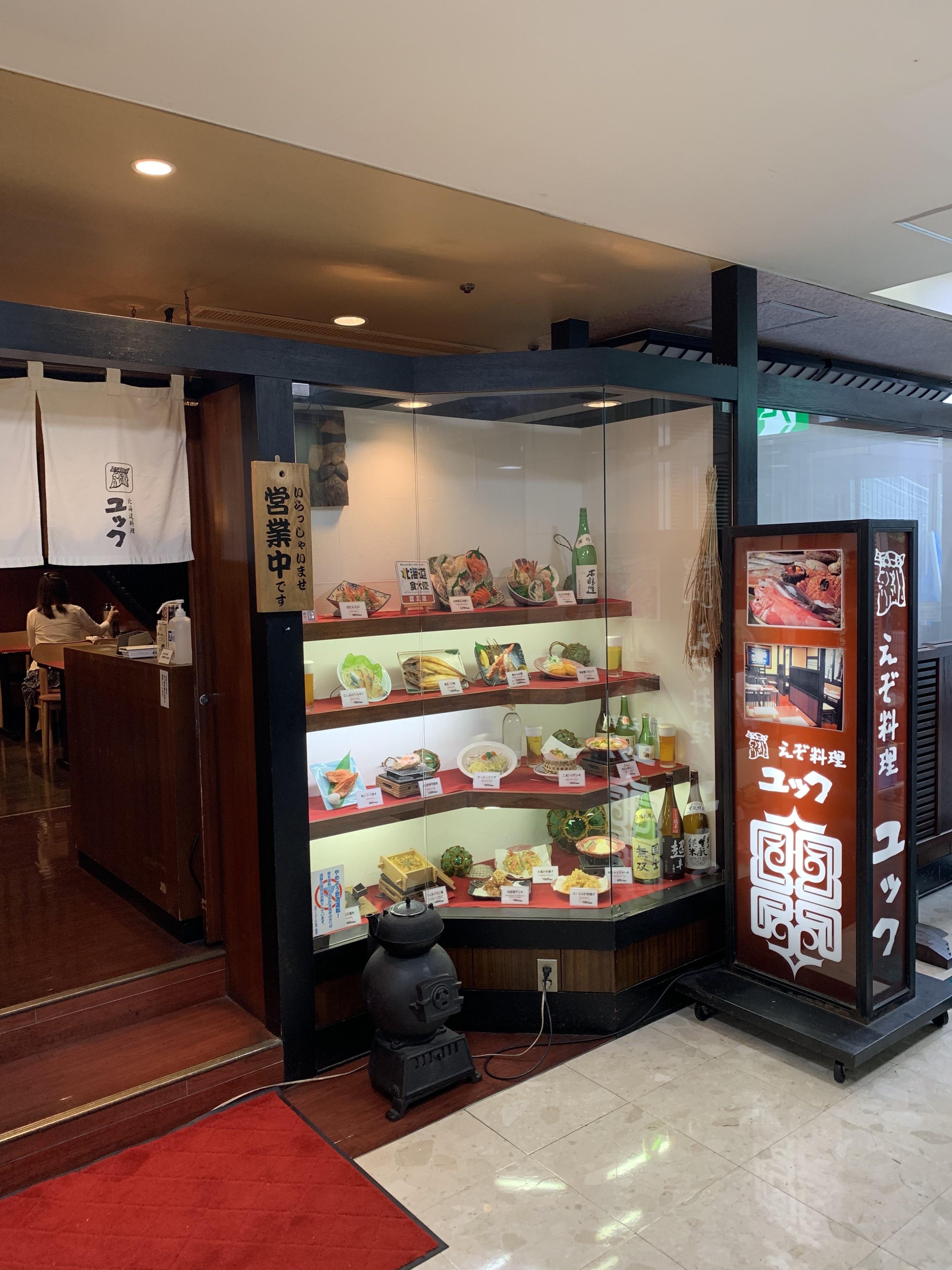 【大崎】ユック/大崎ニューシティ店舗街の一番奥。目立たないから隠れ家的飲み会にも使える北海道料理。