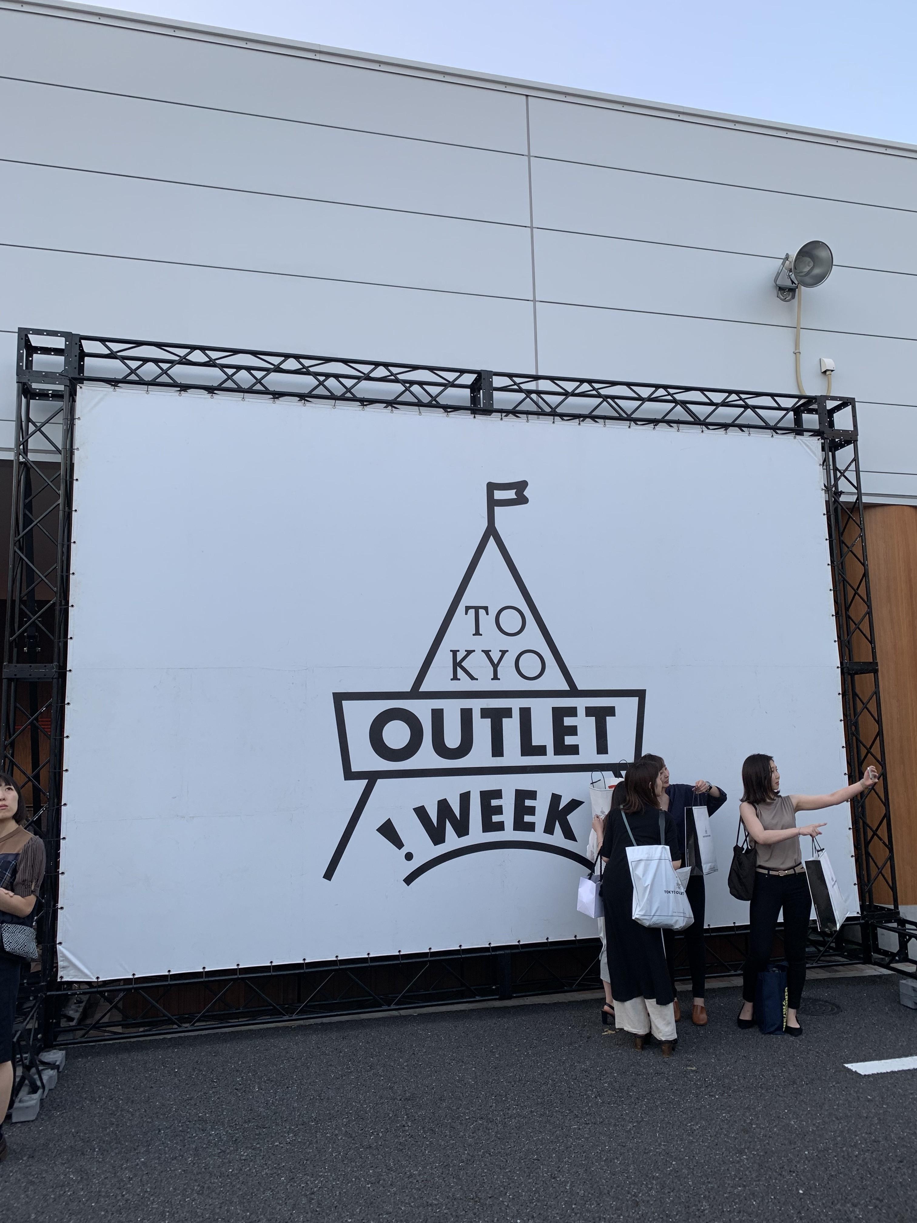 【五反田】TOKYO OUTLET WEEK/定期的に開催されるアパレルイベント。男女問わず宝探し感覚で楽しめます。