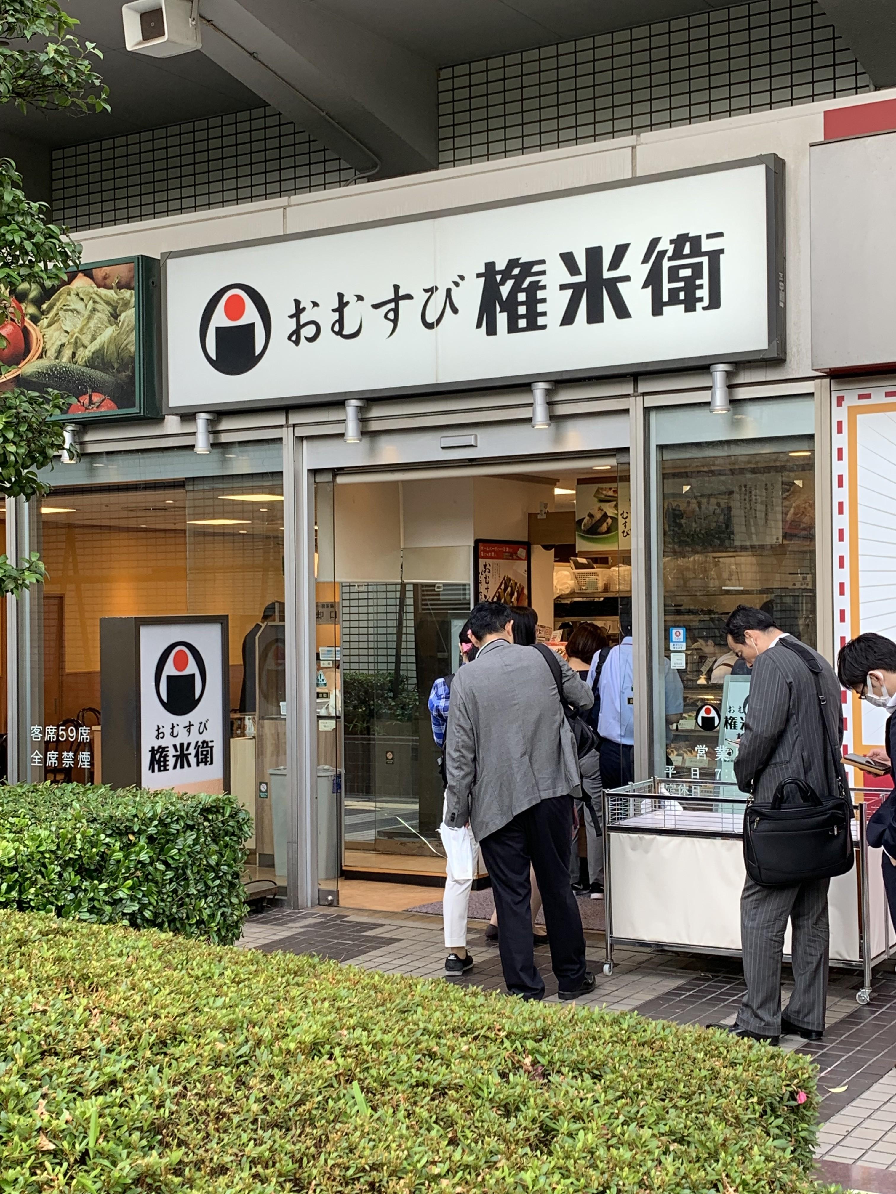 【大崎】おむすび権米衛/大崎ニューシティ3F。朝7:00開店、出勤時のサラリーマンやOLが立ち寄る大人気の行列店。