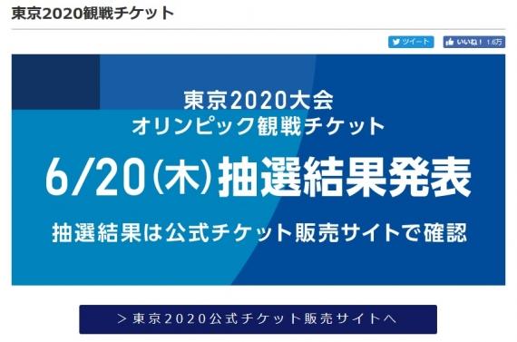 東京2020大会オリンピック観戦チケット、誠に残念ながら落選となってしまいました。