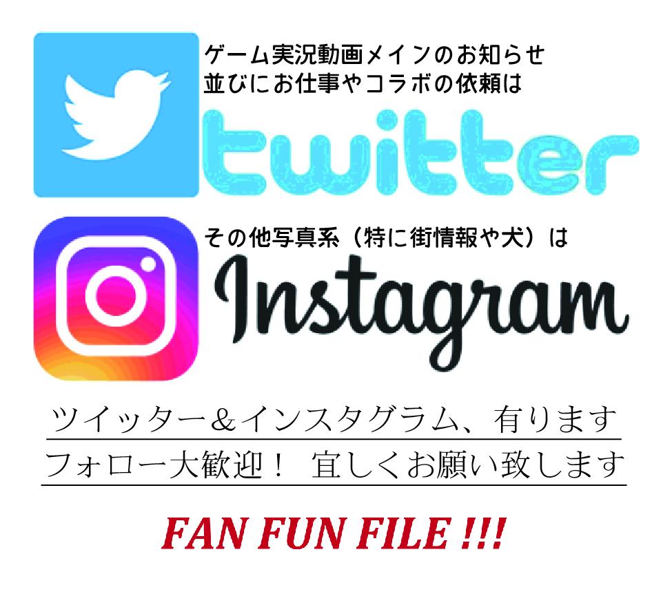 FAN FUN FILE(ファンファンファイル)公式ツイッターとインスタグラムのフォローは大歓迎!