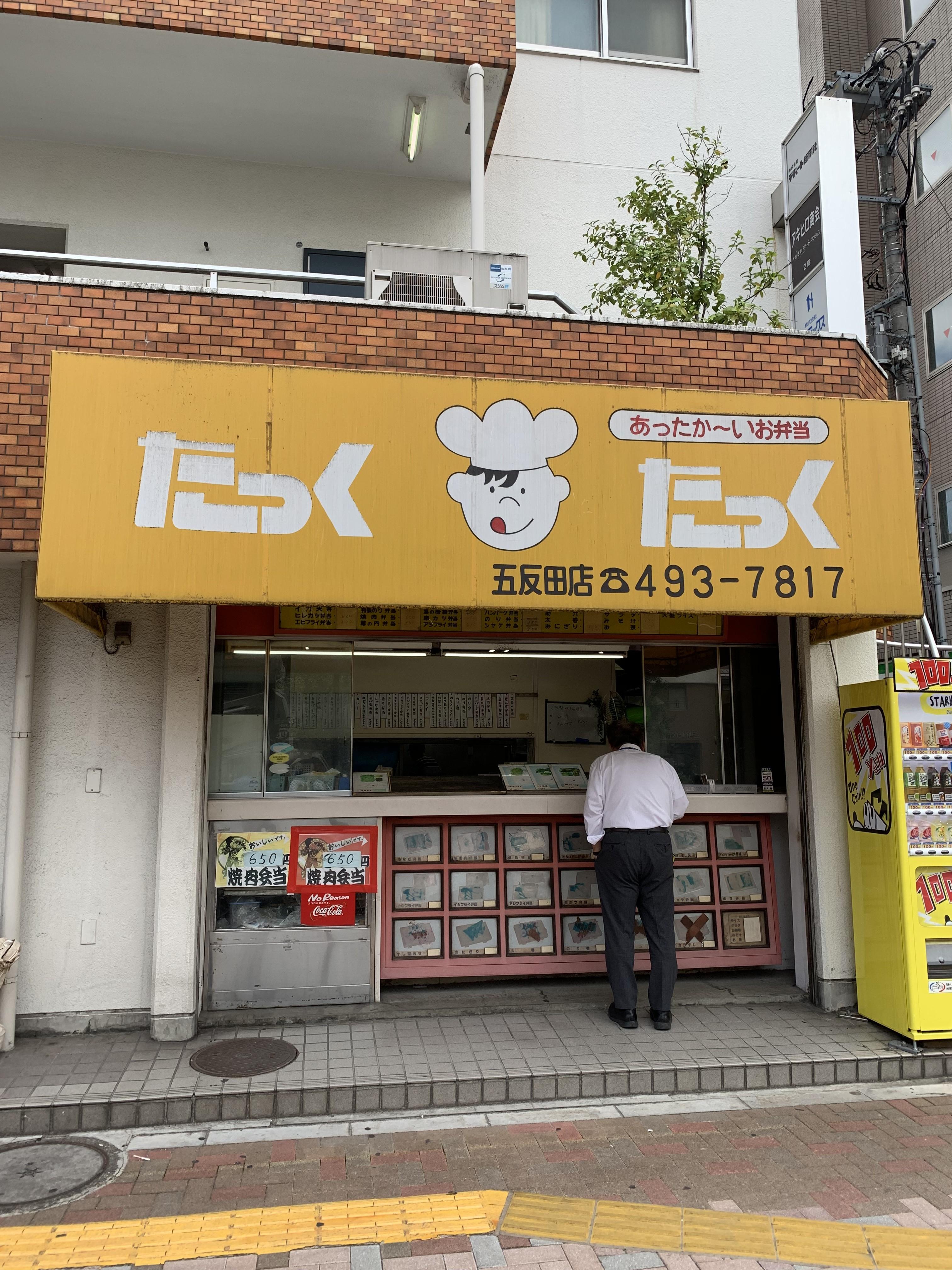 【五反田】たっくたっく/大崎広小路駅の傍、超人気のお弁当屋さん。ランチタイムに大行列ができる理由は…。