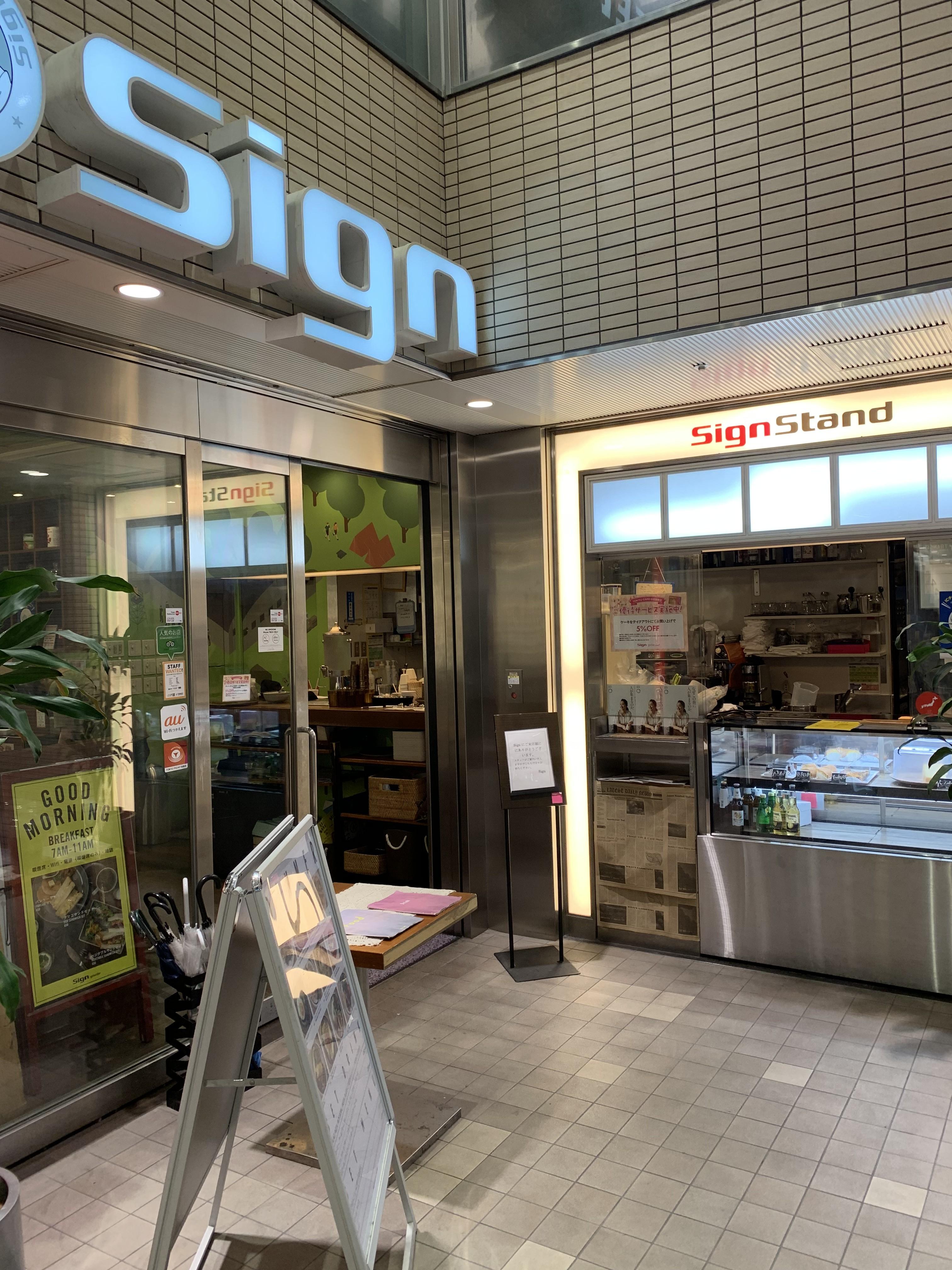 【五反田】Sign/レミィ五反田4F、駅直結。そこらのカフェを凌ぐ汎用性に加え、ハイクオリティな軽食。女子会にも最適。