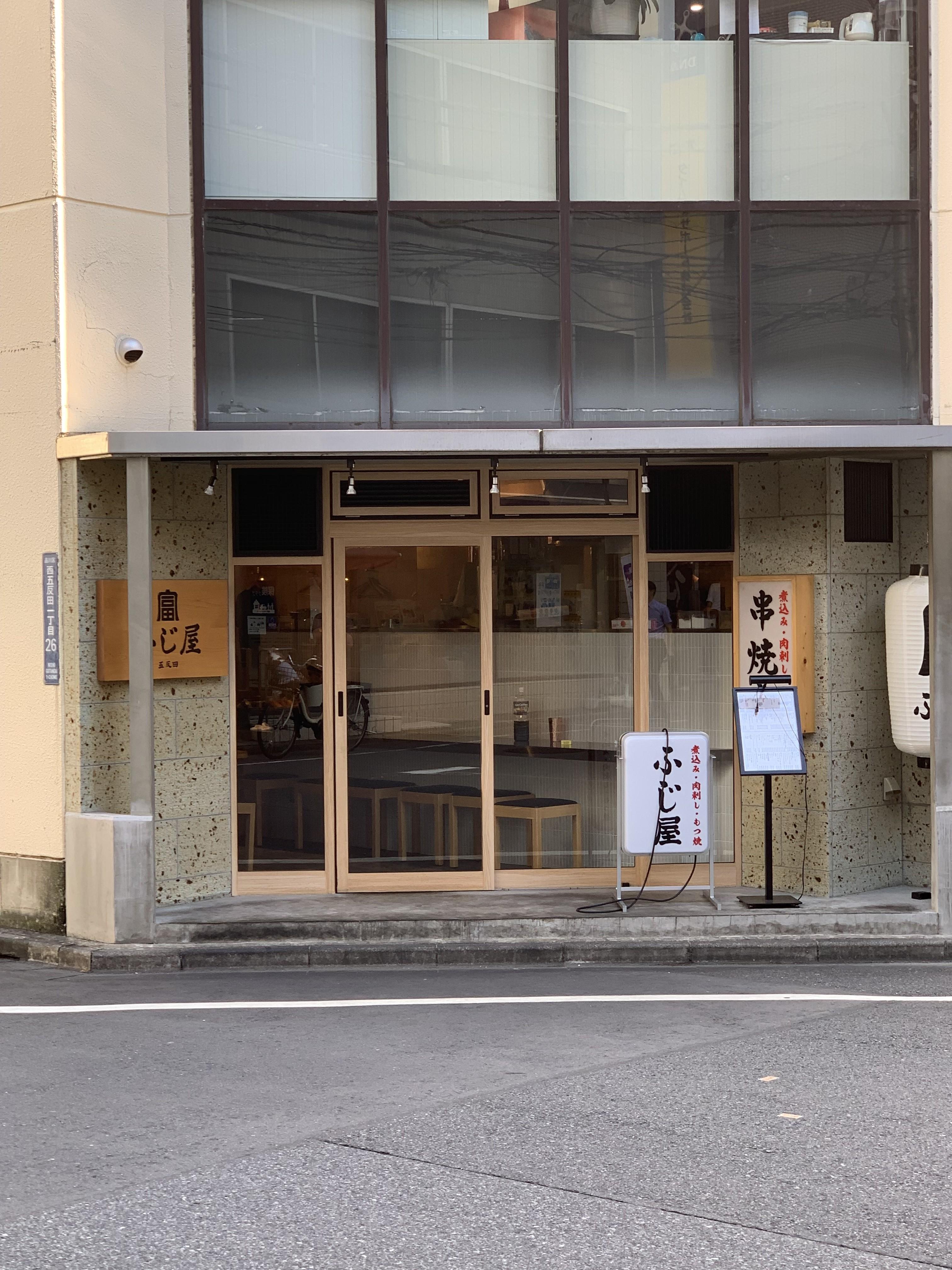 【五反田】ふじ屋/西五反田、大崎広小路駅寄り。評判のもつ焼きも美味だが、レバトロ刺しはさらに衝撃的。