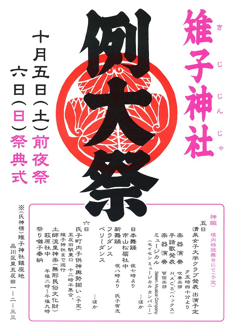 年に一度のお楽しみ、五反田・雉子神社の例大祭。小規模なお祭り屋台だからこそアガるでしょう?