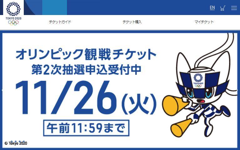 東京2020大会オリンピック観戦チケット第2次抽選申込受付中。締切は11/26(あと3日)です。