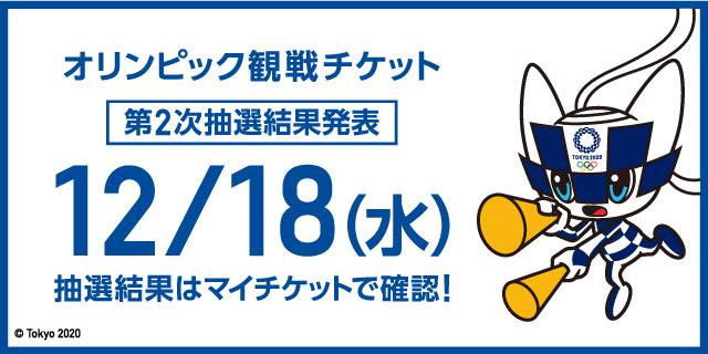東京2020大会オリンピック観戦チケット第2次抽選。あれだけの予習も実らず、またもや全滅。