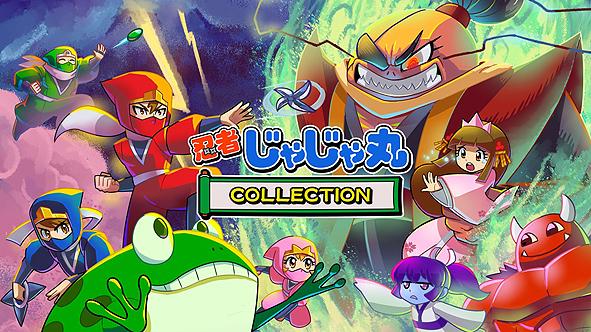 アラフォー世代ホイホイ「忍者じゃじゃ丸コレクション」には、最新作含め6つのゲームが収録され丁度良い面白さ!