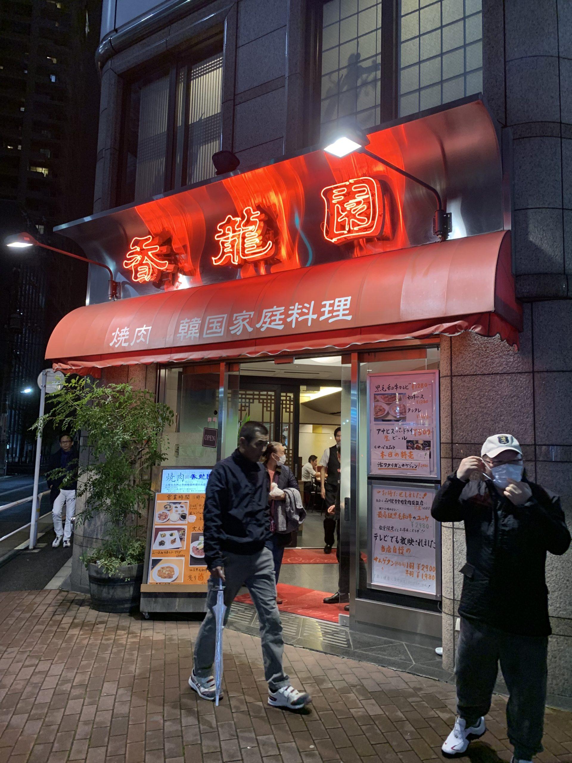 【五反田】香龍園/ソニー通りで知らぬ者なき、もはやランドマーク的な存在。韓国焼肉の雰囲気を味わいたいなら。