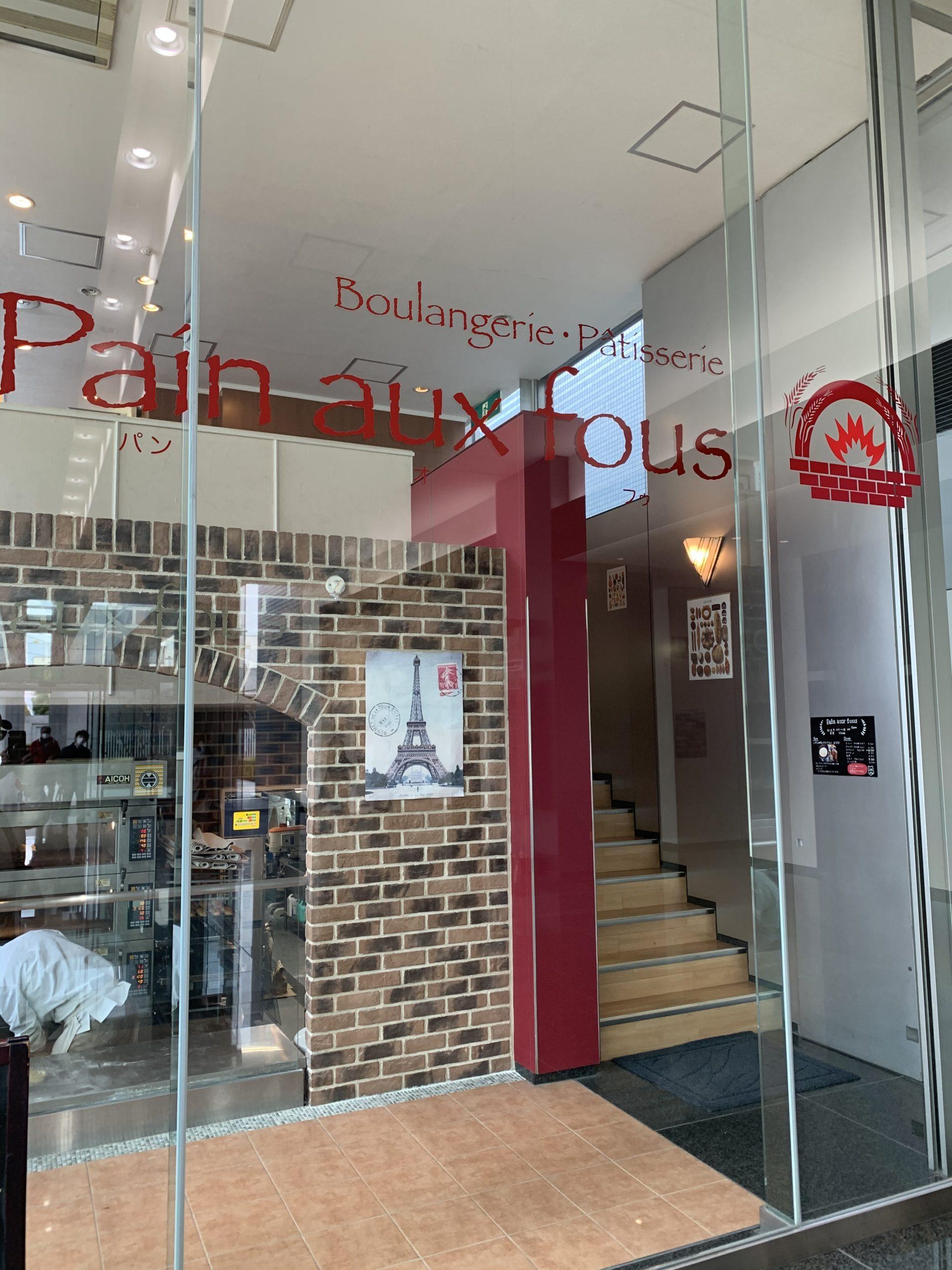 【五反田】Pain aux fous(パン オ フゥ)/ソニー通り、高輪パークタワービル1F。パンの激戦区でも屈指の味と言えるでしょう。