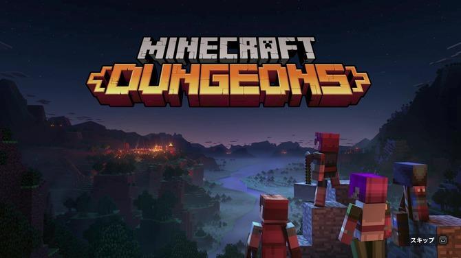 クラシックなダンジョンゲームとマイクラの融合「Minecraft Dungeons」は、果たしてディアブロ3を超えるのか?