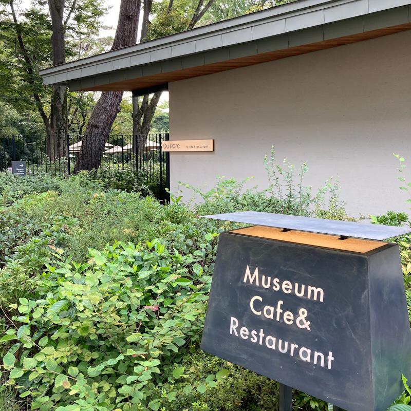 【白金】レストランDu Parc(デュパルク)/森林浴でリフレッシュできちゃう都心の穴場カフェ