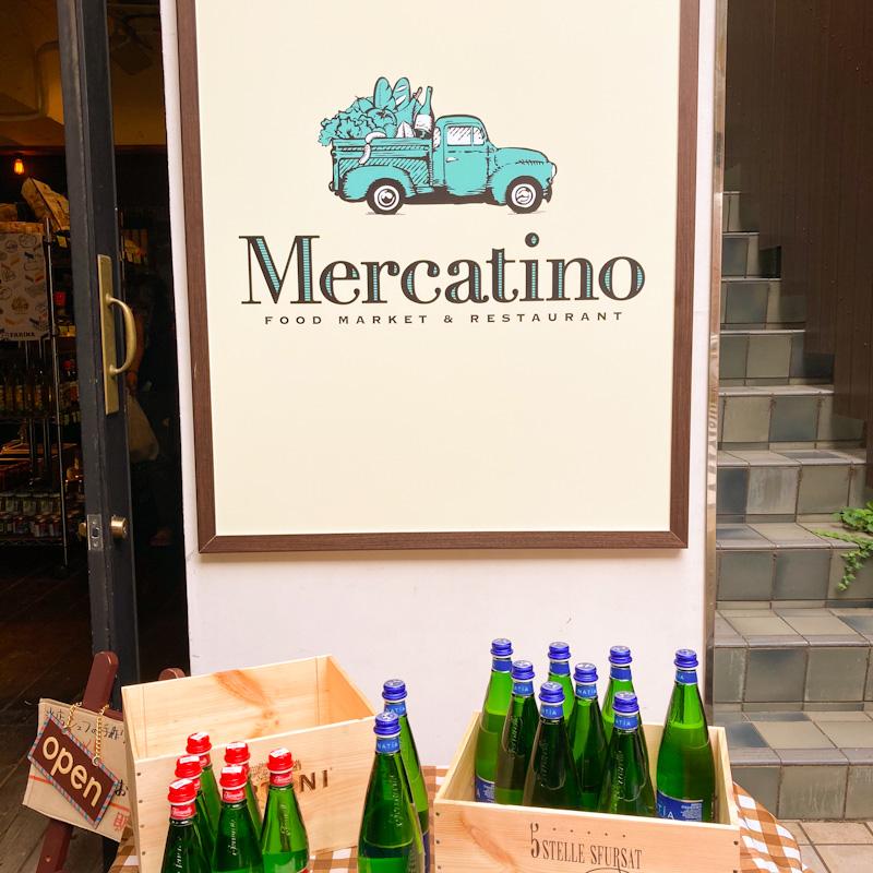 【目黒】Mercatino(メルカティーノ)/マルシェの新鮮さと美味しさがつまったイタリア食料品店