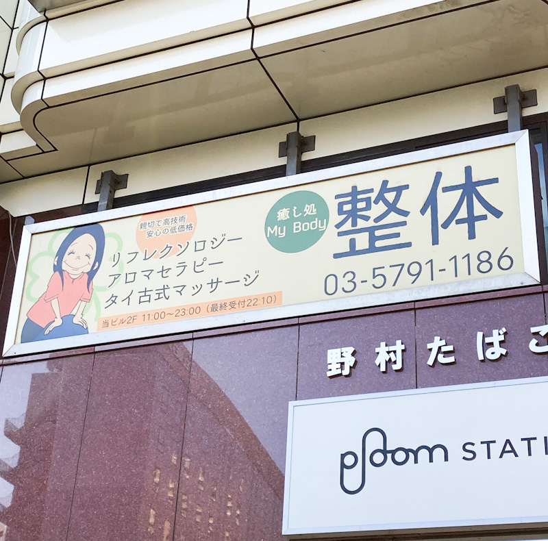 【五反田】癒し処 MyBody/きちんと身体を整えてくれる駅前のヒーリングサロン