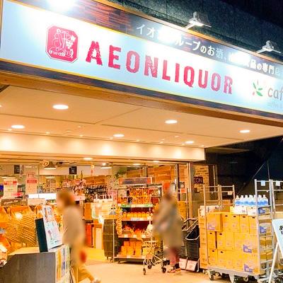 【大崎広小路】AEON LIQUOR(イオンリカー)/デイリーにもスペシャルな家飲みにも。品揃え抜群のリカーショップ!