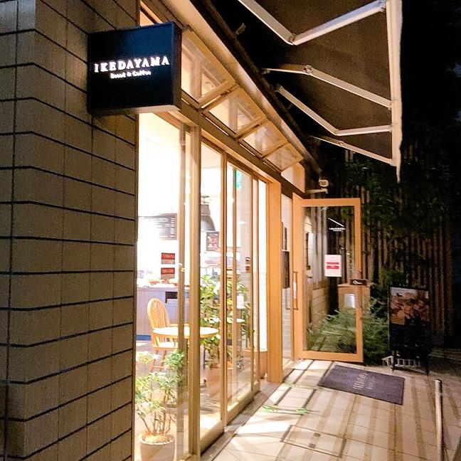 【五反田】Bread&Coffee Ikedayama(ブレッドアンドコーヒー イケダヤマ)/セレブなお惣菜パンが美味しいベーカリーカフェ