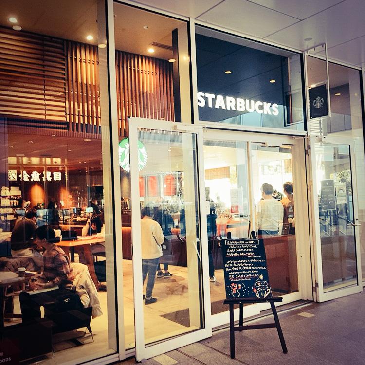 【目黒】STARBUCKS COFFEE(スターバックスコーヒー)/スタバの限定店舗だけで飲めるスペシャルなブリューを求めて