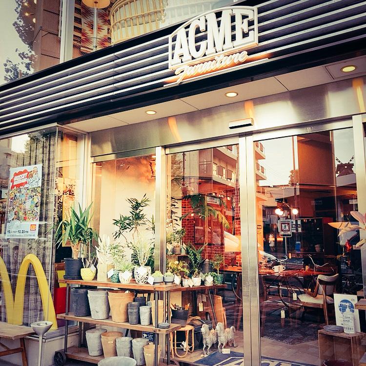 【目黒】ACME Furniture(アクメファニチャー)目黒通り店/通称ファニチャー通りのアメリカンな家具屋さん