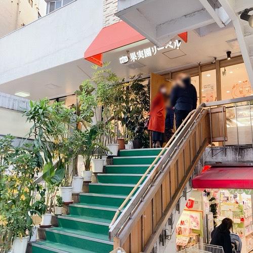 【目黒】果実園リーベル 目黒店/ご褒美スイーツ!贅沢を極めた真っ赤な宝石パフェ