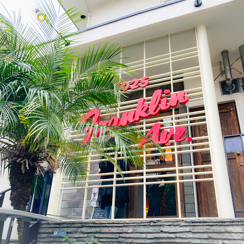 【五反田】フランクリン・アベニュー(7025 Franklin Avenue)/ナイフとフォークで食す、老舗名店の絶品ハンバーガー