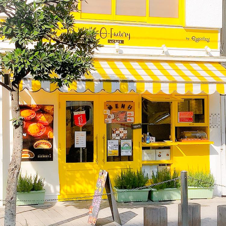 【白金】オーファクトリー&カフェ バイ エッグセレント 白金 /幸せを呼びそうな黄色いお店のエッグタルト