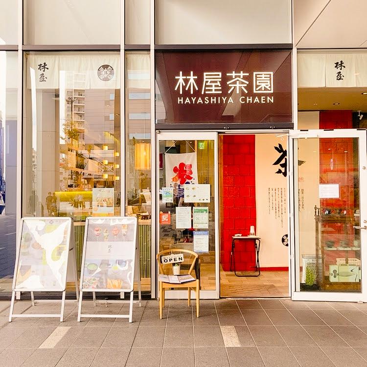 【目黒】林屋茶園 目黒店/260余年の歴史とともに日本のお茶文化を牽引する「京はやしや」のお茶処