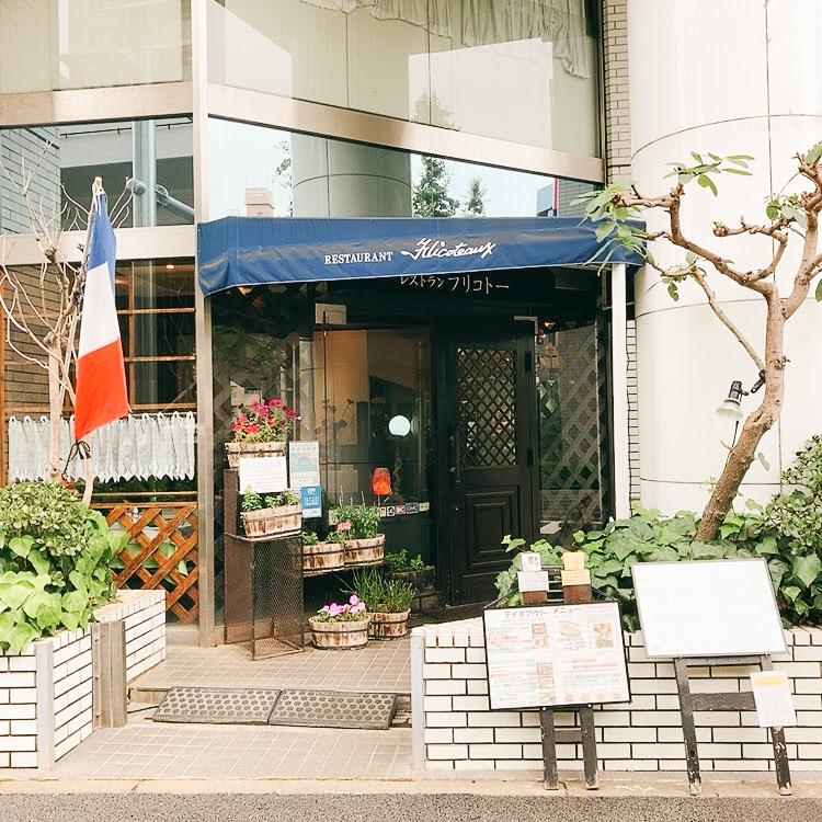 【五反田】flicoteaux(フリコトー)/淡路島直送の新鮮食材を使った、通いたくなる気取らないフレンチレストラン