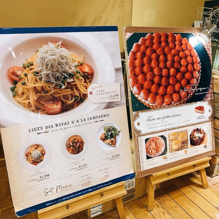 【目黒】カフェ ア・ラ・カンパーニュ/美味しいタルトが食べたい…!そうだ、ア・ラ・カンパーニュに行こう!