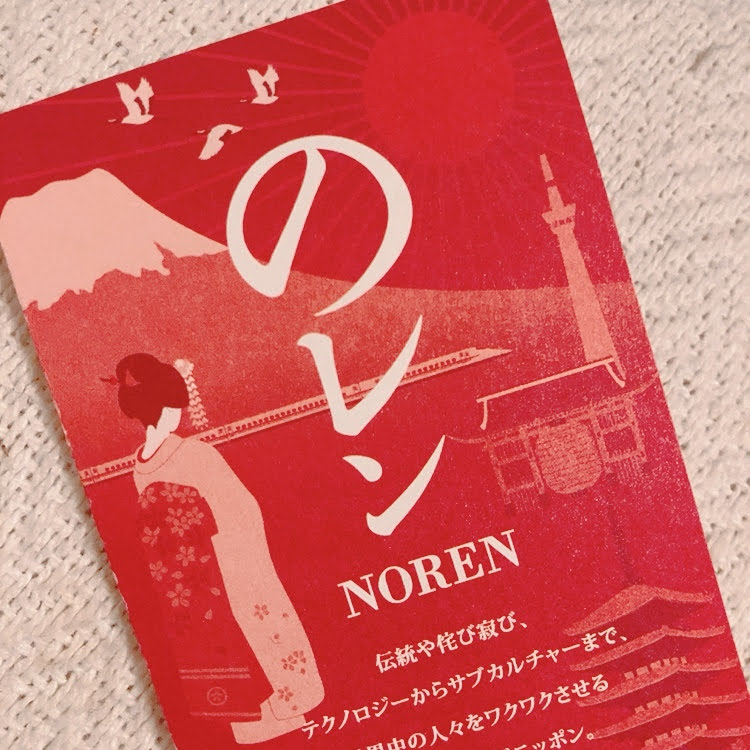 【目黒】NOREN(のレン)/日本に生まれて良かった~!と感じさせてくれる感度の高い和雑貨屋さん