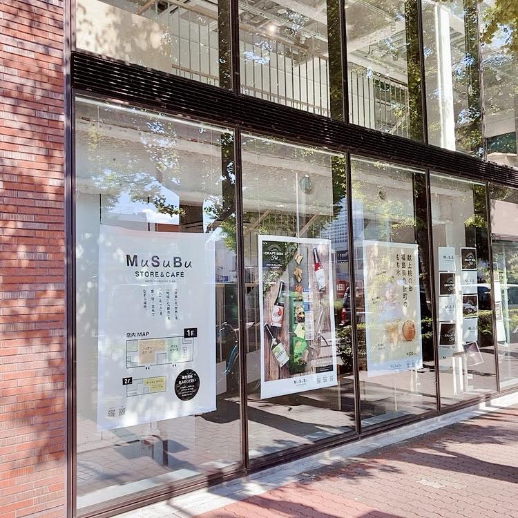 【白金台】MuSuBu STORE(むすぶストア)/地域と人を応援するお洒落なポップアップ型ショールームカフェ