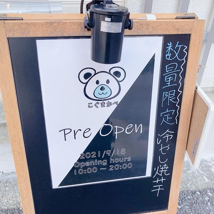 【五反田】KOGUMA CAFE(こぐまかぺ)/2021年9月オープン!たい焼き屋の跡地に誕生した韓国テイストな焼き芋カフェ