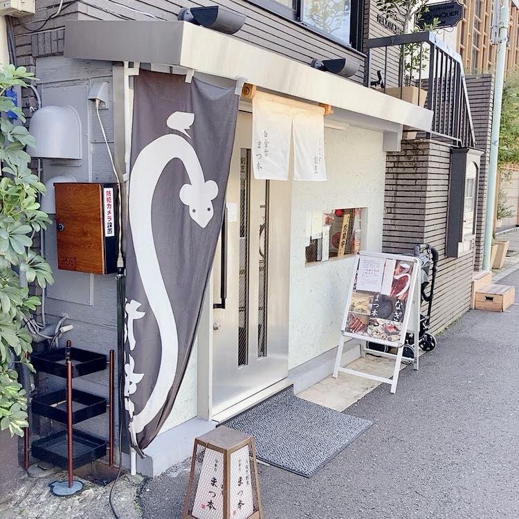 【白金台】うなぎ割烹 白金台 まつ本 /路地裏の隠れ家で希少な「幻のブランド鰻」をいただく幸せ